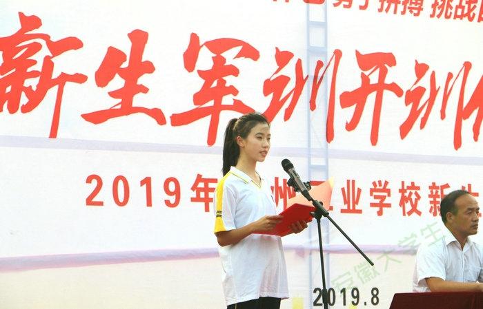 以崭新面貌迎接新学期 亳州工业学校2019级新生军训正式开训