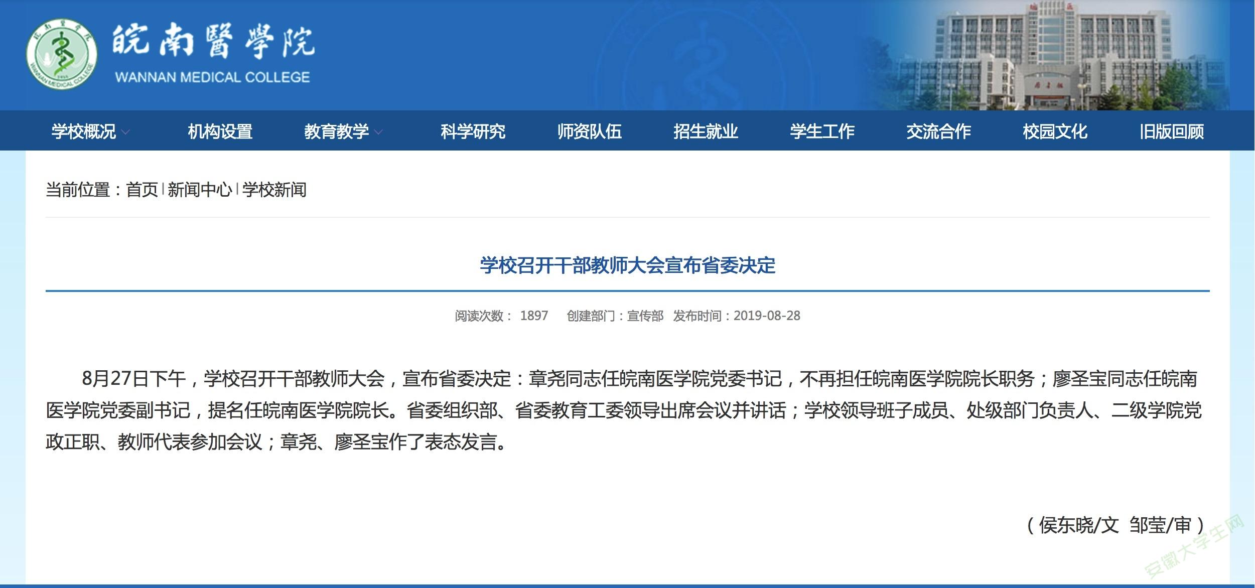 安徽高校领导再调整!省委决定章尧任皖南医学院党委书记