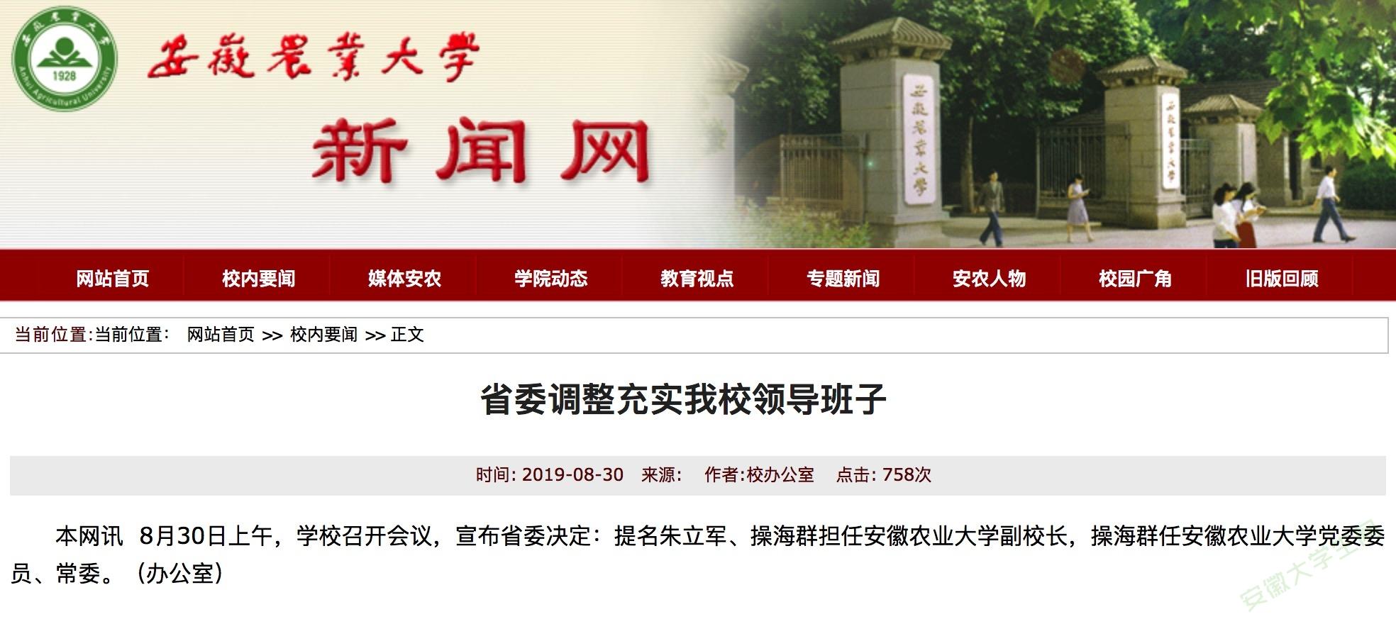安徽又一高校领导班子变动!省委提名两位同志担任副校长