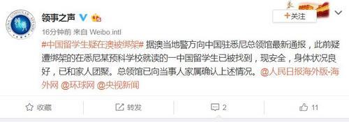 疑遭绑架的赴澳中国留学生已被找到身体状况良好