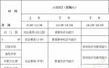 安徽省2019下半年教师资格证什么时候报名 2019教师资格证笔试时间