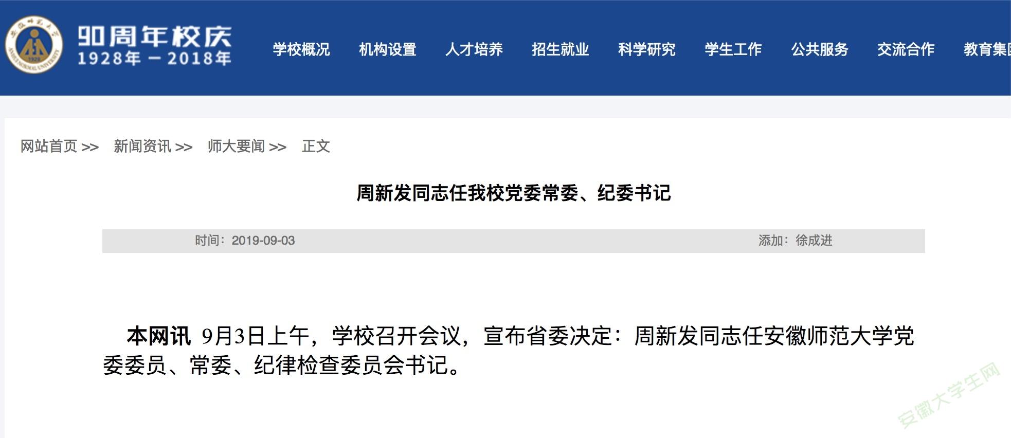安徽高校领导班子调整,周新发任安徽师大党委常委、纪委书记