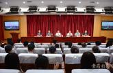 坚定职业信念 淮南师范学院开展2019年校本培训工作