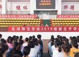 芜湖师范学校举行2019级新生开学典礼暨入学教育