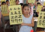 安徽师大学子赴阜南三下乡:阜南育蕾育蕾支教行,多种活动助发展