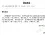 警情通报!芜湖发生一起因情感纠纷引发的命案 致一名女性死亡