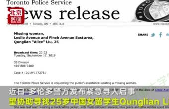25岁中国女留学生在加拿大失踪 失踪前所开黑色路虎疑在网上售卖