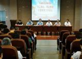 芜湖师范学校积极部署不忘初心,牢记使命主题教育学习活动
