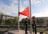 池州学院开展庆祝新中国成立70周年国旗下的宣誓主题教育活动