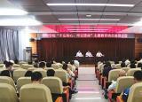 铜陵学院积极部署不忘初心、牢记使命主题教育活动