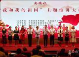 滁州學院教師獲省我與祖國共成長演講比賽二等獎