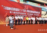 皖南医学院统战人员在第六届芜湖市统战系统同心运动会拔河比赛中夺冠