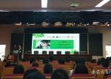 芜湖高级职业技术学校开展国学讲堂活动