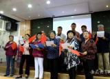 芜湖高级职业技术学校退休老教师欢度重阳节共庆新中国成立七十周年