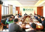 滁州學院不忘初心、牢記使命主題教育領導班子開展集中深入研讨