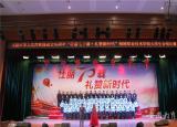 壮丽七十载礼赞新时代铜陵职业技术学院齐声高歌庆祝新中国成立70周年