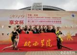 皖西学院体育舞蹈队在芜湖CEFA国际标准舞体育舞蹈全国城市公开赛中收获佳绩