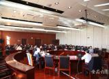 滁州職業技術學院不忘初心、牢記使命主題教育讀書班開班