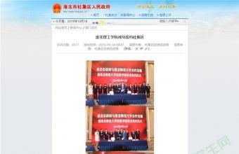 有你母校吗?安徽淮北师范大学信息学院、合肥学院拟改名!