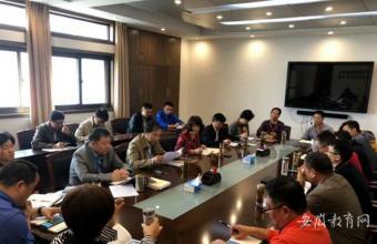 安徽省汽车工业学校组织开展先进典型教育和警示教育