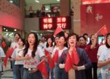 同心同行共唱赞歌淮南师范学院党外人士积极参加我和我的祖国演唱快闪活动