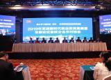 2019年芜湖新时代职业教育高质量发展论坛开幕