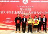 淮南师范学院在第十四届安徽省大学生职业规划设计大赛暨大学生创业大赛获银奖