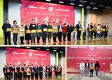 淮北师范大学第十二次荣获安徽省大学生职业规划设计大赛暨创业大赛最佳组织奖