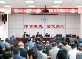 省委第九巡回指导组赴淮北师范大学指导不忘初心,牢记使命主题教育活动