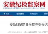 刚刚!安徽一高校党委书记涉嫌严重违纪违法,正接受调查!