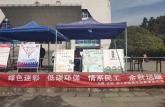巢湖学院化院青协开展军训服装捐赠活动
