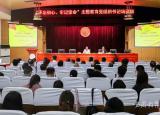 淮北师范大学以三个突出推深做实基层党组织主题教育