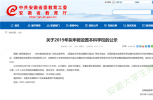 好消息!蚌埠医学院更名为蚌埠医科大学 还有这所大学转为普通本科