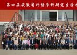 180名师生齐聚安庆师范大学探讨交流新时代外语学科的学术创新和实践