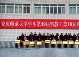 安庆师范大学秋季田径运动会闭幕