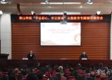 黄山学院举办不忘初心、牢记使命主题教育专题辅导报告