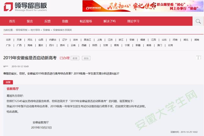2019年安徽省是否启动新高考?官方回复:仍按文理分科考试录取