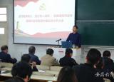 坚守教育初心践行育人使命安庆师范大学作主题教育专题党课报告