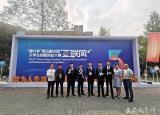安庆职业技术学院一项目获第五届中国互联网+大学生创新创业大赛铜奖