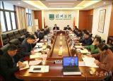 滁州学院党委中心组学习研讨党的十九届四中全会精神