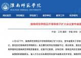 安徽省委决定,淮南一高校领导班子5名成员同时调整!