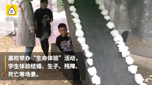 """河南一高校举办""""生命体验""""活动 大学生躺棺材里体验死亡"""