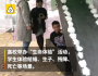 河南一高校举办生命体验活动 大学生躺棺材里体验死亡