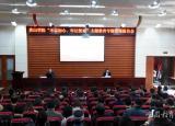 黄山学院举办不忘初心、牢记使命主题教育专题党课
