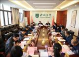 滁州学院主题教育领导小组以更强的责任担当全力推进主题教育