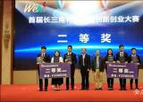 滁州学院学子首届长三角特色小镇创新创业大赛获佳绩