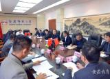 岳西县委与奇安信集团赴安庆师范大学洽谈合作事宜