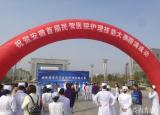 搭建平台共助发展安徽省首届民营医院护理技能大赛在滁州城市职业学院隆重举行