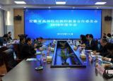 安徽省师范院校齐聚黄山学院共商新时代卓越教师培养