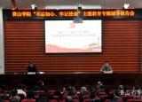 黄山学院举办不忘初心、牢记使命专题党课深化三个以案警示教育整治形式主义官僚主义